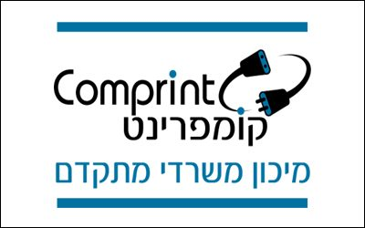 Comprint – מיכון משרדי