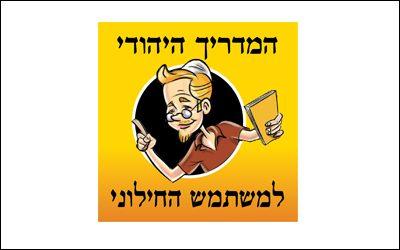 המדריך היהודי למשתמש החילוני