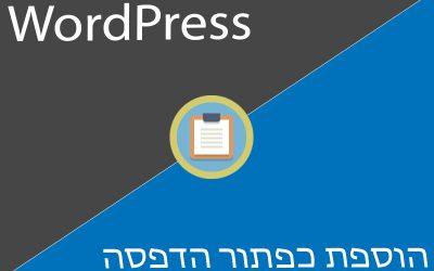 """וורדפרס – איך להוסיף כפתור """"הדפסה"""" לכל הפוסטים"""