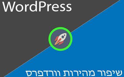 אתר וורדפרס – טיפים שימושיים לשיפור מהירות טעינה