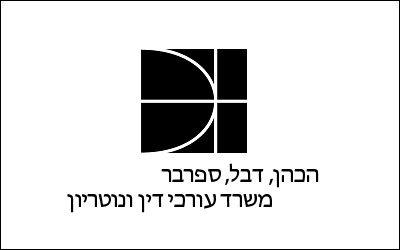 הכהן, דבל, ספרבר – משרד עורכי דין ונוטריון